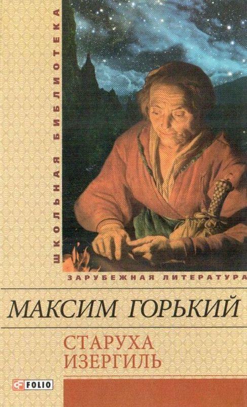 """Купить книгу """"Старуха Изергиль"""""""