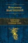"""Фото книги """"Собрание сочинений в одном томе"""""""