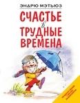 Обложка книги Эндрю Мэтьюз