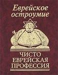 Еврейское остроумие. Чисто еврейская профессия