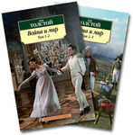 Война и мир (комлект из 2 книг)