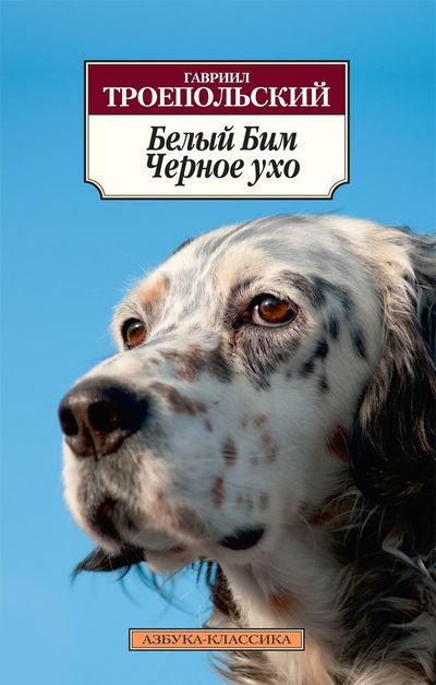 """Купить книгу """"Белый Бим Черное ухо"""""""