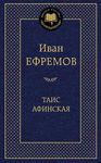 Таис Афинская - купить и читать книгу