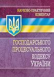 НПК Господарського процесуального кодексу України