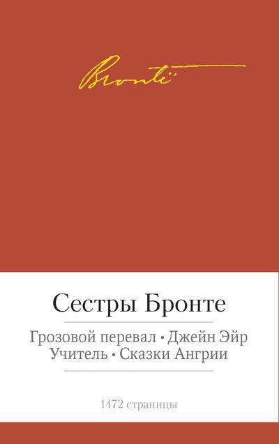 """Купить книгу """"Грозовой перевал. Джейн Эйр. Учитель"""""""
