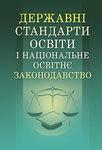 Державні стандарти освіти і національне освітнє законодавство