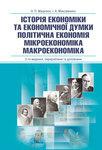 Історія економіки та економічної думки. Політична економія. Мікроекономіка. Макроекономіка