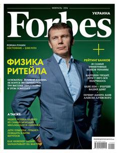 """Купить книгу """"Forbes №2 февраль 2014"""""""