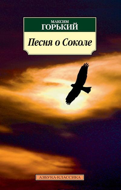 """Купить книгу """"Песня о Соколе"""""""