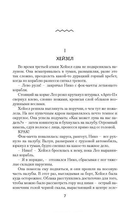 "Купить книгу ""Герои Олимпа. Книга 4. Дом Аида"""