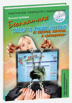 """Обложка книги """"Бесплатная защита компьютера от вирусов, хакеров и """"блондинов"""". Практическое руководство с видеоуроками"""""""