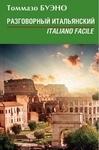 Разговорный итальянский / Italiano facile