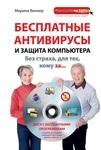 Бесплатные антивирусы и защита компьютера без страха для тех, кому за... (+ DVD-ROM)