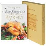 Энциклопедия домашней кухни (подарочное издание)