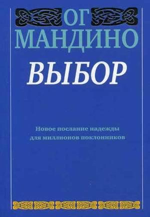 """Купить книгу """"Выбор"""""""