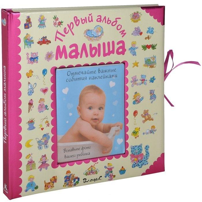 """Купить книгу """"Первый альбом малыша"""""""