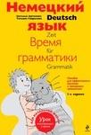 """Обложка книги """"Немецкий язык. Время грамматики. Пособие для эффективного изучения и тренировки грамматики для младших школьников"""""""