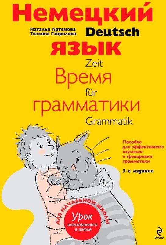 """Купить книгу """"Немецкий язык. Время грамматики. Пособие для эффективного изучения и тренировки грамматики для младших школьников"""""""