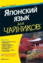 """Купить книгу """"Японский язык для чайников (+ CD-ROM)"""""""