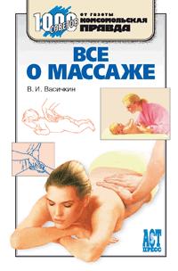 """Купить книгу """"Все о массаже"""""""