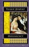 """Обложка книги """"Финансист"""""""