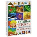 Большая детская иллюстрированная энциклопедия - купить и читать книгу