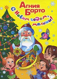 """Купить книгу """"С Новым годом, малыши!"""""""