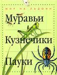 Муравьи, кузнечики, пауки