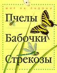 Пчелы, бабочки, стрекозы