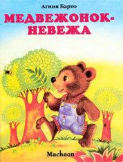 """Купить книгу """"Медвежонок-невежа"""""""