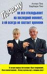 Обложка книги Аллан и Барбара Пиз