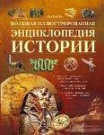 Большая иллюстрированная энциклопедия истории
