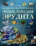 Большая иллюстрированная энциклопедия эрудита