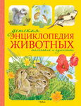 """Купить книгу """"Детская энциклопедия животных. Маленькие и пушистые"""""""