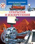 """Обложка книги """"Открытия и изобретения"""""""