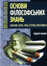 Основи філософських знань. (Філософія, логіка, етика, естетика, релігієзнавство)