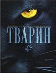 Незвичайна енциклопедiя тварин