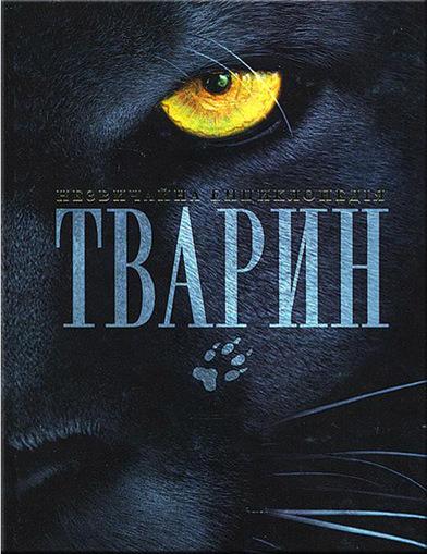 """Купить книгу """"Незвичайна енциклопедiя тварин"""""""