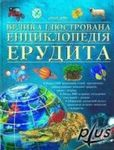 Велика iлюстрована енциклопедiя ерудита