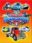 Велика енциклопедія транспорту