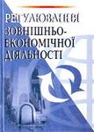 Регулювання зовнішньоекономічної діяльності