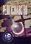 Релігієзнавство. 2-ге видання