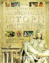 "Купить книгу ""Велика iлюстрована енциклопедiя iсторiї мистецтва"""