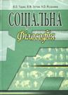 """Купить книгу """"Соціальна філософія"""""""