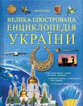 Велика iлюстрована енциклопедiя України
