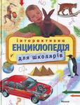Інтерактивна енциклопедія для школярів