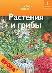 """Купить книгу """"Растения и грибы (5-6 лет)"""""""