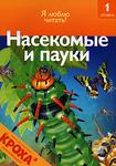 """Купить книгу """"Насекомые и пауки (5-6 лет)"""""""