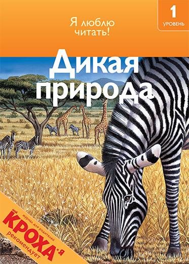 """Купить книгу """"Дикая природа (5-6 лет)"""""""