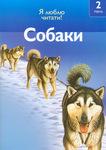 Собаки (6-7 років)